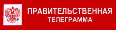 Правительственная телеграмма об обеспечении безопасности детей в летний период