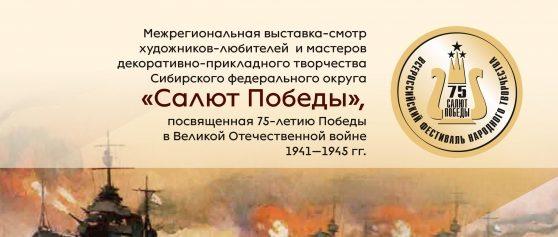 Выставка‑смотр «Салют Победы», посвященная 75‑летию Победы