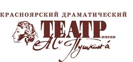 Приглашаем на спектакли Красноярского драматического театра им. А.С. Пушкина 2018