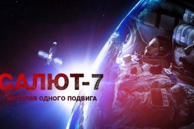31.10.2017 г. приглашаем инвалидов и пенсионеров на просмотр фильма «Салют 7»