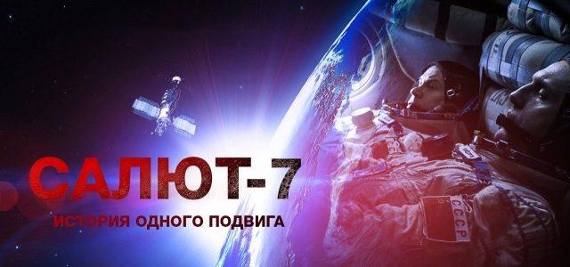 Salyut-71